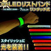 LED光るリストバンド