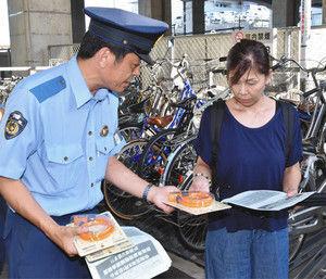 自転車盗情報報奨金
