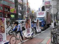 """""""人力宣伝""""自転車"""