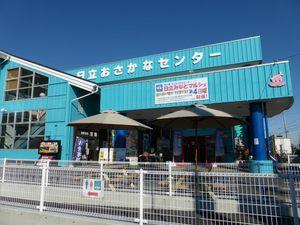 24道の駅日立おさかなセンターA