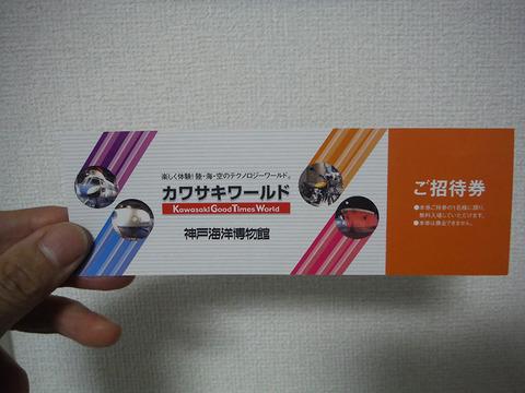 ninja400-152