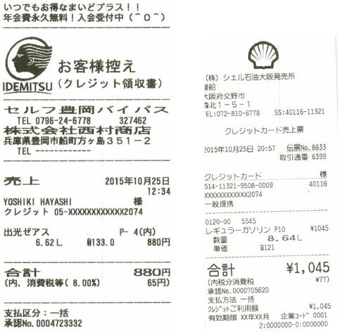 20151025-61