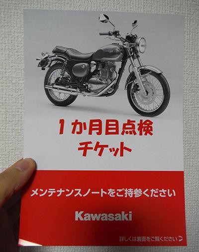 ninja400-53