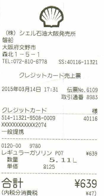 20150314-40