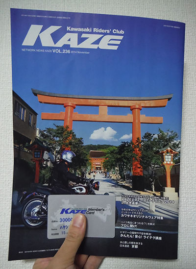 kaze1