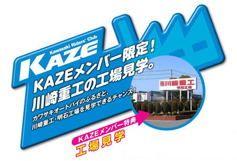 kaze2