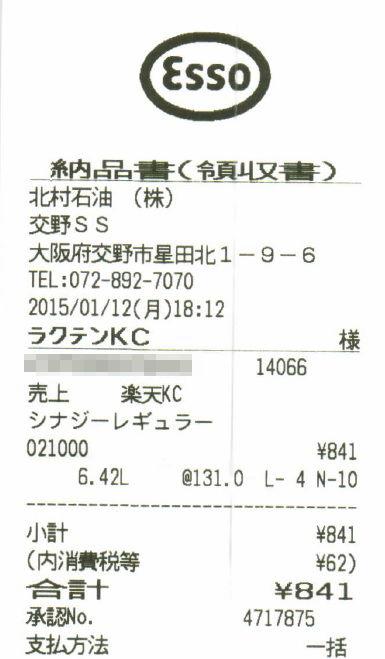 20150112-01