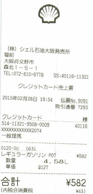 20150228-14