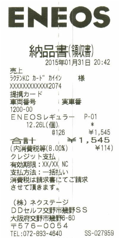 20150131-43