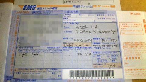Wiggle返品18