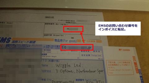 Wiggle返品17