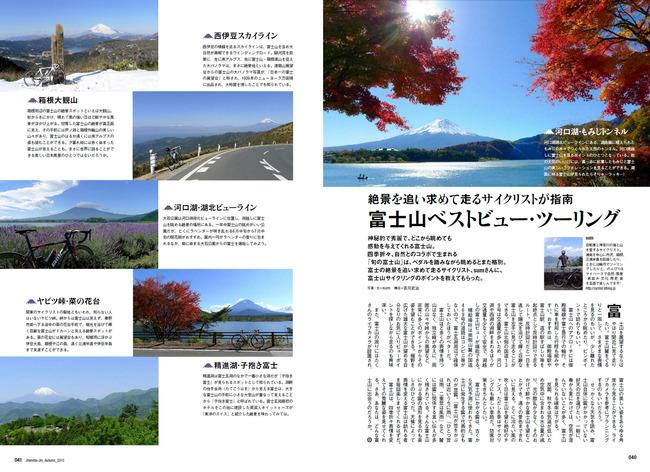 小春日和の富士山-001