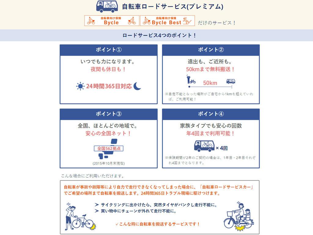 ... 自転車ロードサービス : 自転車 : au 自転車 ロードサービス : 自転車の