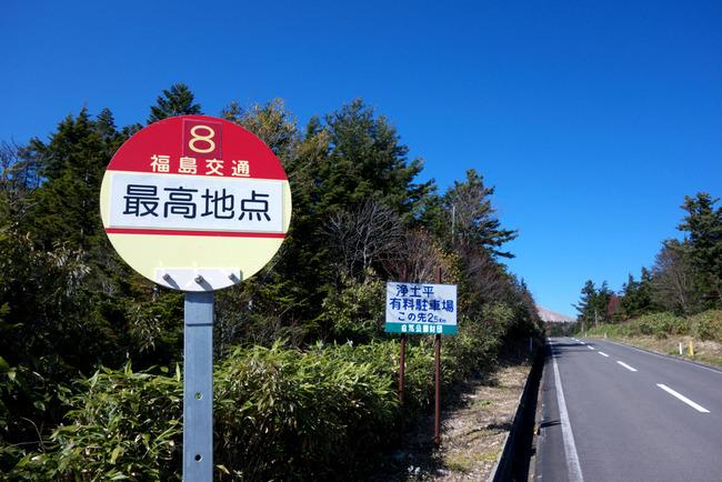 磐梯吾妻スカイライン・レークライン-017