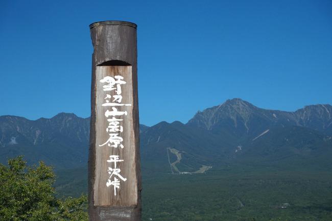 八ヶ岳-002