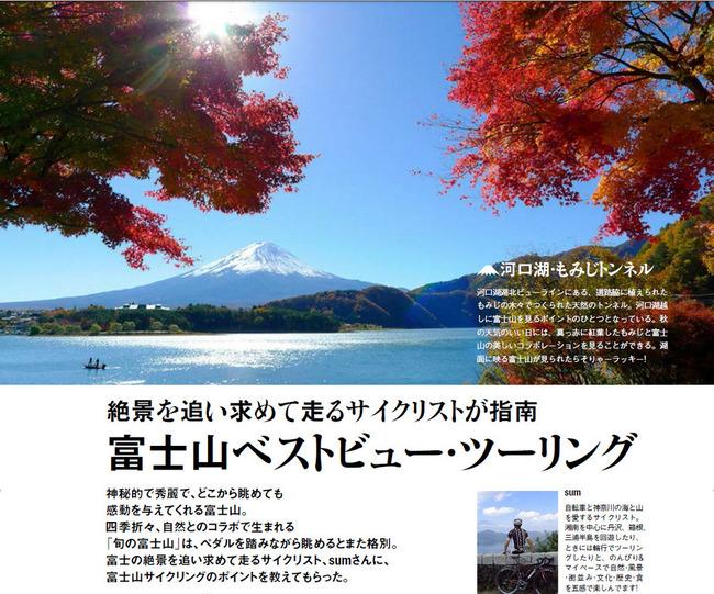 富士山ベストビューツーリング