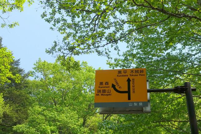 野辺山★瑞牆山-011
