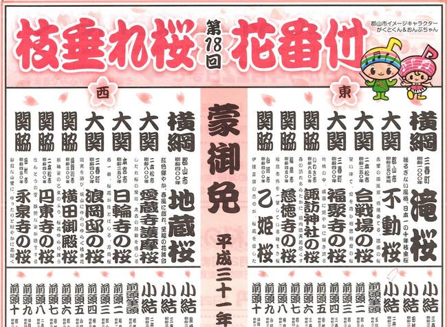 三春町桜めぐり-001