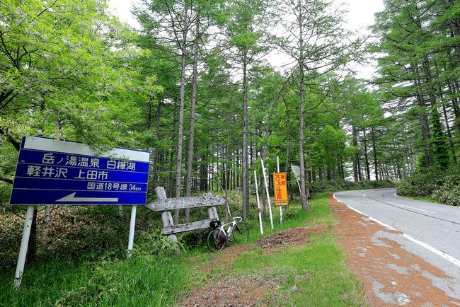 美ヶ原高原・VL-003