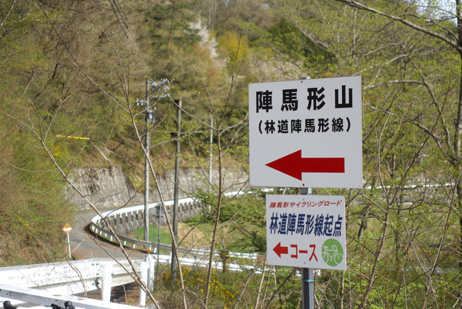 陣馬形山-001