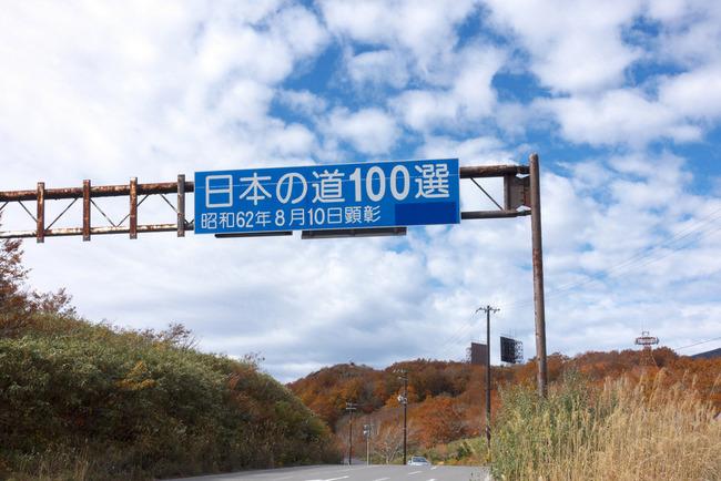 磐梯吾妻スカイライン-010