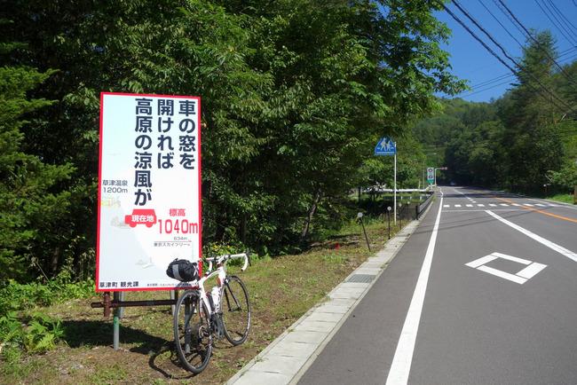 志賀草津道路-001