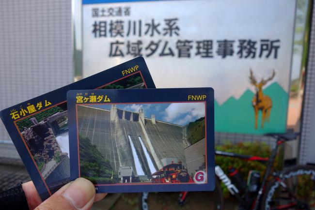宮ヶ瀬ダム-014
