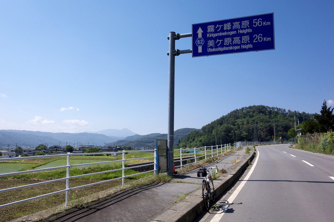 美ヶ原高原・VL-001
