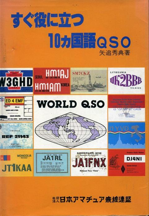すぐに役に立つ10ヵ国語QSO