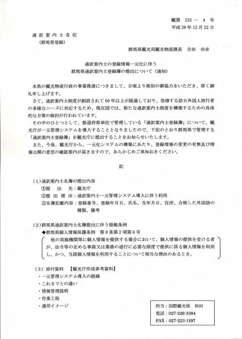 群馬県観光局からの名簿提出通知