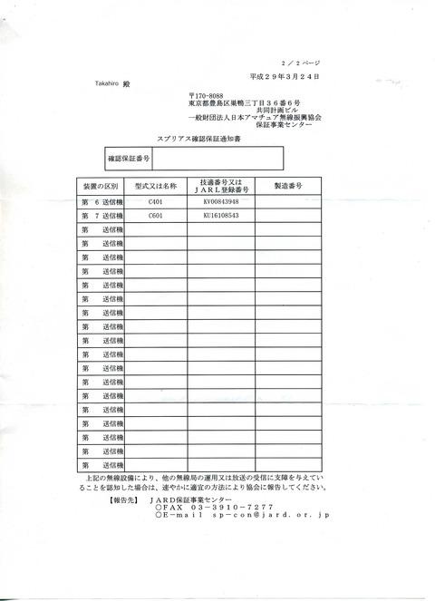 スプリアス確認保証通知書修正済002
