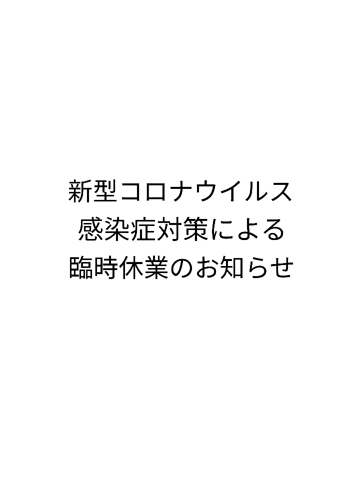 上大岡 コロナ