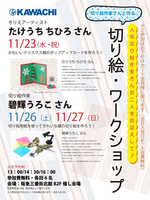 阪急三番街イベント告知