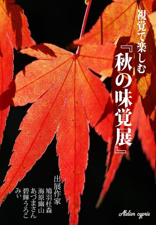 秋の味覚展DM表-001 (2)