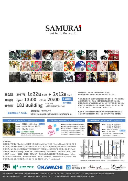 SAMURAI-poster_mini