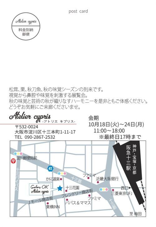 秋の味覚展DM裏-001 (2)