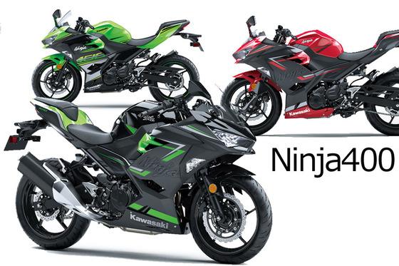 ninja400_2019_image1
