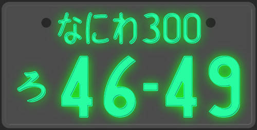 Japanese_illumination_license_plate_s