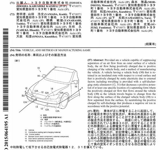 aluminum-tape-mod-patent-toyota