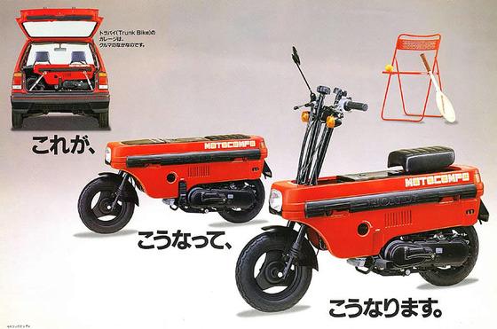 motocompo-1