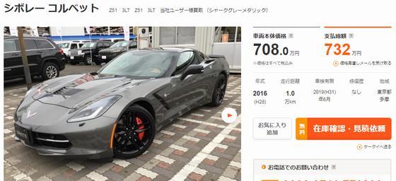 この車買おうと思ってるんだが相談させてほしい