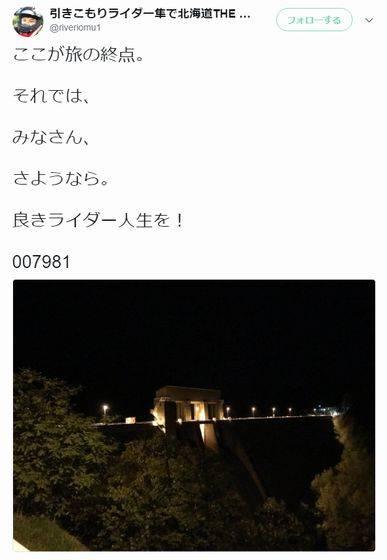 【悲報】「引きこもりライダー」北海道で自殺か?