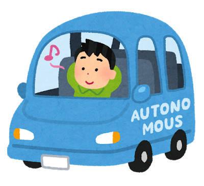 マジな話完全自動運転車の普及っていつ頃になるんだろうか