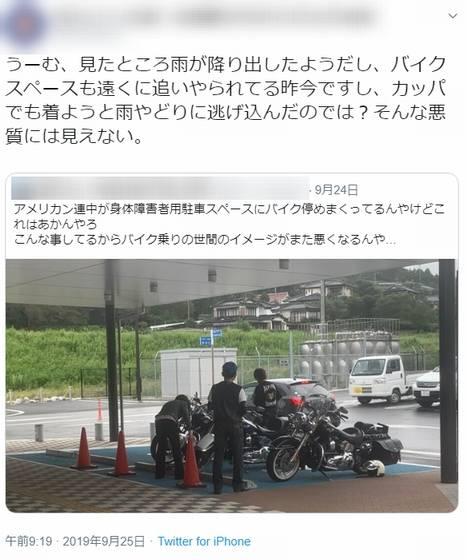 某有名バイク店