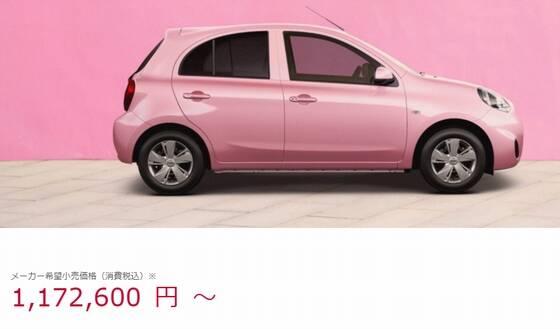 日産マーチの新車117万ってマジかよwwwwww