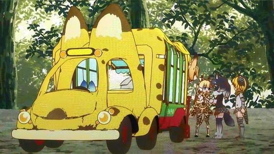 けもフレのバス
