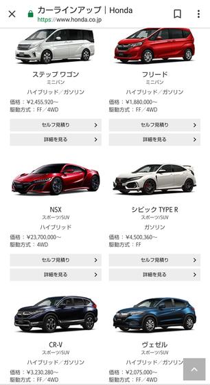 【悲報】ホンダさん、車の価格の桁を間違えてしまうwwwwww
