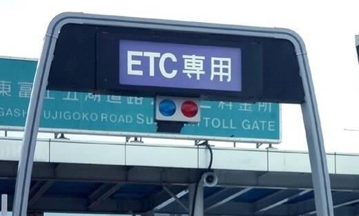 【悲報】高速道路、現金廃止でETC専用へ・・・