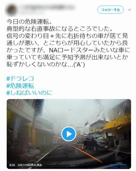 【悲報】黄色信号で交差点に進入しあわや右直事故→右折車が悪いとドラレコ動画さらす→フルボッコwwwwww