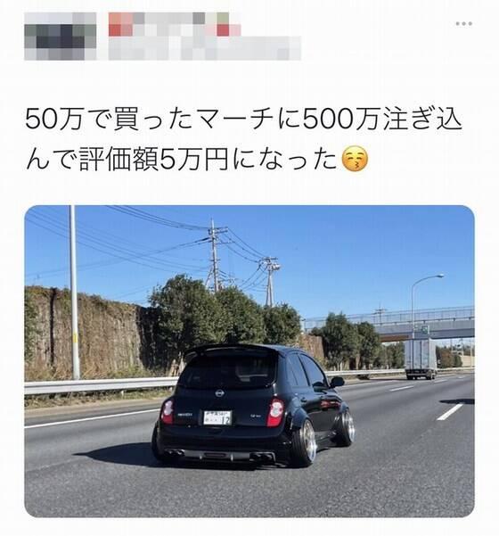 【悲報】50万で買った中古車に500万円使った結果wwwww